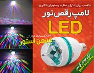 لامپ رقص نور لیزری LED گردان