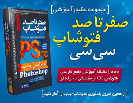 0 100 Photoshop 1 مجموعه آموزشی صفر تا صد فتوشاپ CC – ویرایش جدید