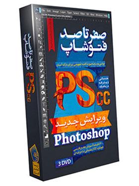 0 100 Photoshop 4 مجموعه آموزشی صفر تا صد فتوشاپ CC – ویرایش جدید