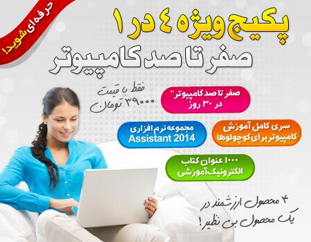 فروش ویژه مجموعه آموزشی صفر تا صد کامپیوتر | WwW.BestBaz.IR