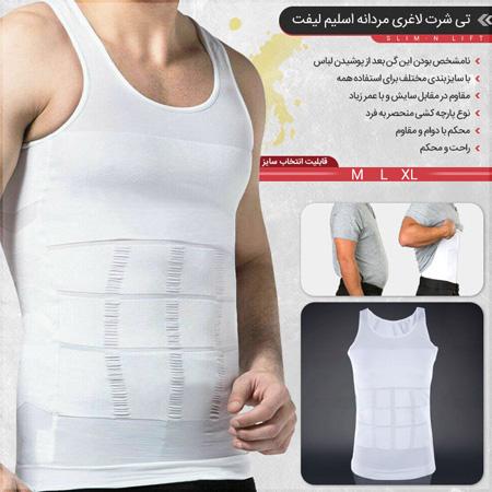 فروش ویژه تی شرت لاغری مردانه (Slim Lift)