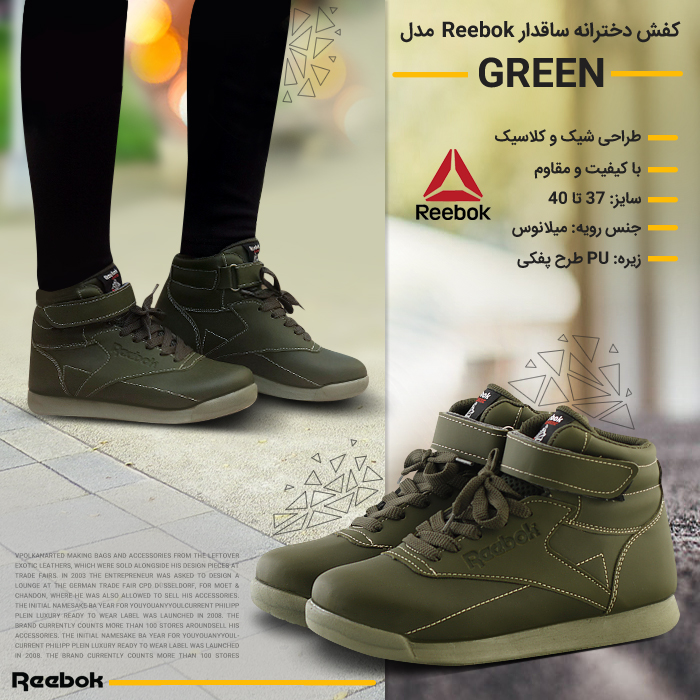 کفش دخترانه و زنانه ساقدار ریبوک Reebok مدل گرین Reebok Green Women Shoes
