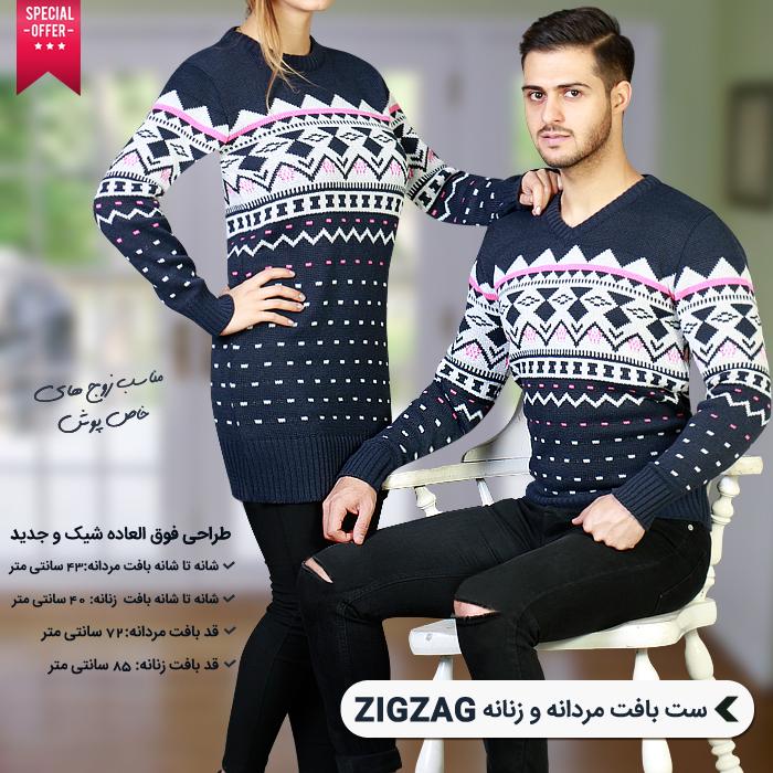 خرید اینترنتی ست بافت مردانه و زنانه Zigzag خرید آنلاین
