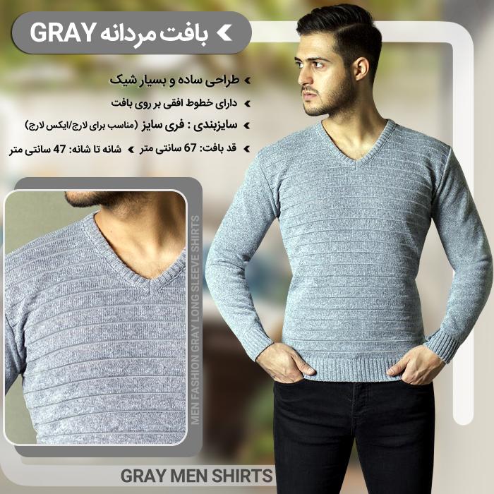 بافت زمستانه مردانه و پسرانه گری Gray Men Shirts