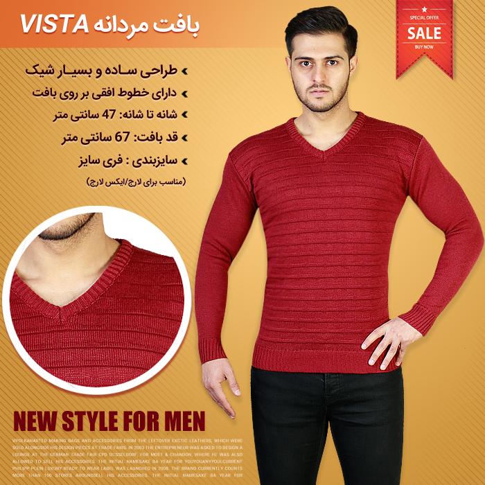 بافت زمستانه مردانه و پسرانه ویستا Vista Men Shirts