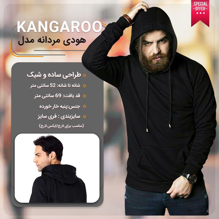 خرید هودی مردانه مدل Kangaroo