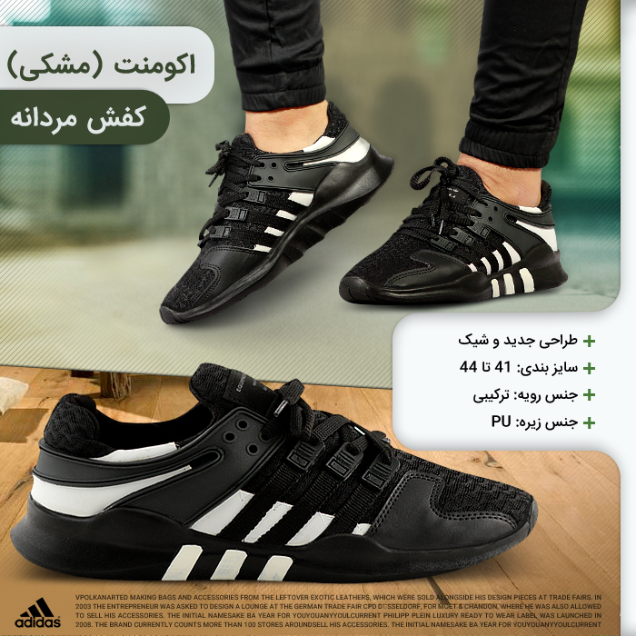 کفش مردانه و پسرانه اکومنت (مشکی) طرح آدیداس Adidas Men Equipment Shoes (Black)