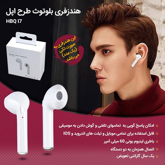 هندزفری بلوتوث طرح اپل apple bluetooth headphones HBQ 17