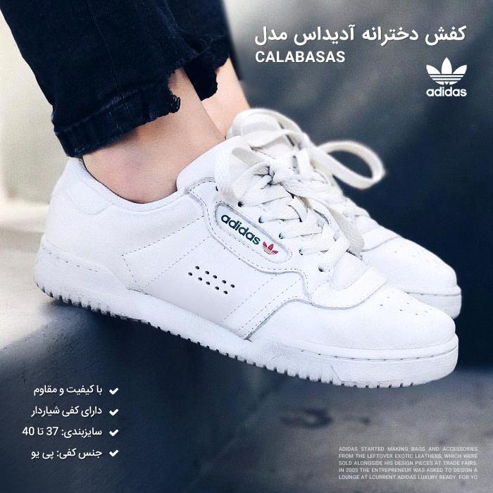 کفش دخترانه و زنانه آدیداس Adidas مدل کالاباساس Calabasas