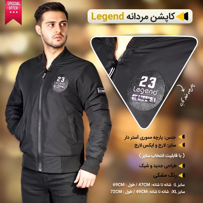 خرید کاپشن مردانه Legend