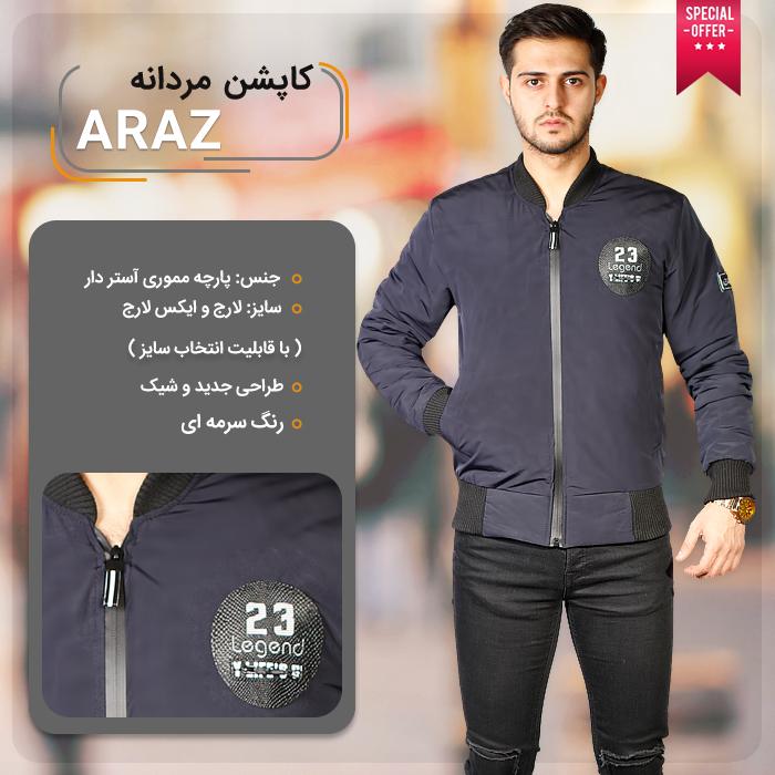 خرید  کاپشن مردانه Araz