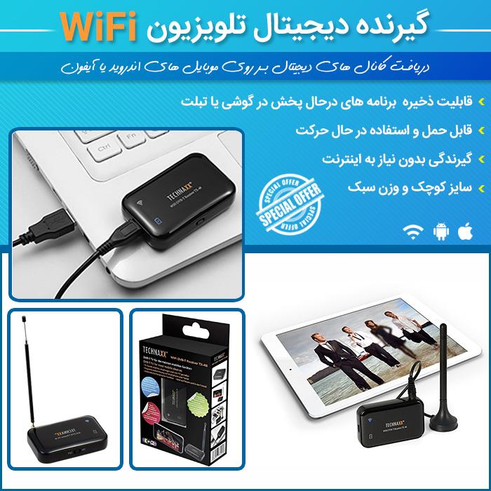 گیرنده دیجیتال تلویریون گوشی موبایل وای فای Technaxx Wifi