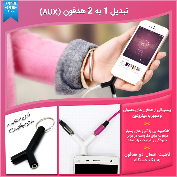 تبدیل 1 به 2 هدفون (AUX) Stereo Audio Connector Keychain