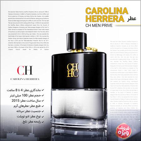 ادکلن مردانه Carolina Herrera مدل CH Men Prive