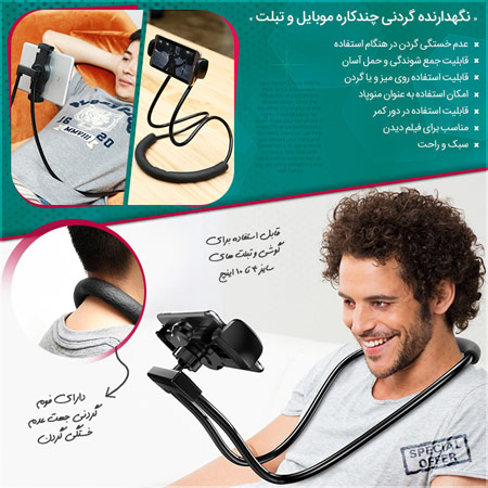 فروش ویژه نگهدارنده گردنی چندکاره موبایل و تبلت