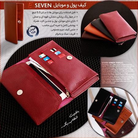 کیف پول و موبایل Seven