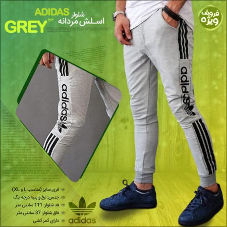 شلوار اسلش مردانه Adidas طرح Grey