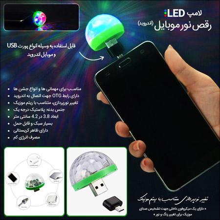 فروش ویژه لامپ LED رقص نور موبایل اندروید