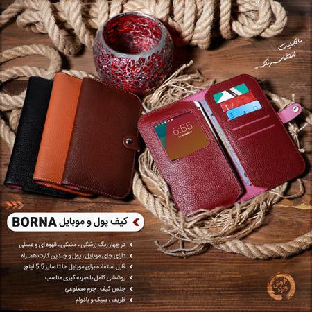 کیف پول و موبایل Borna