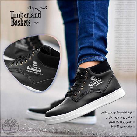 کفش مردانه ساقدار Timberland طرح Baskets