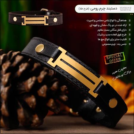 دستبند چرم رومی
