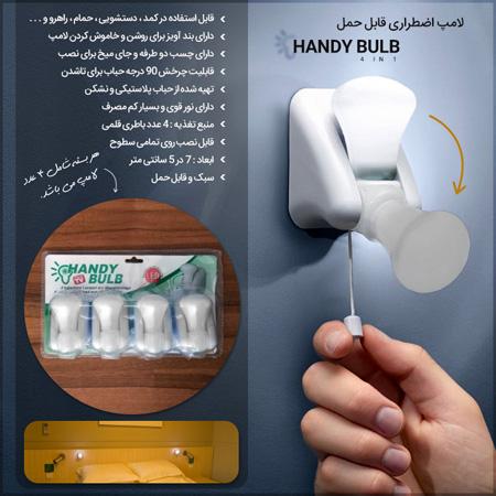 لامپ اضطراری قابل حمل Handy Bulb