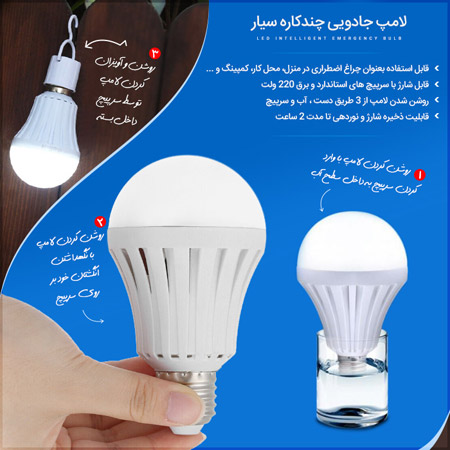 لامپ جادویی چند کاره سیار