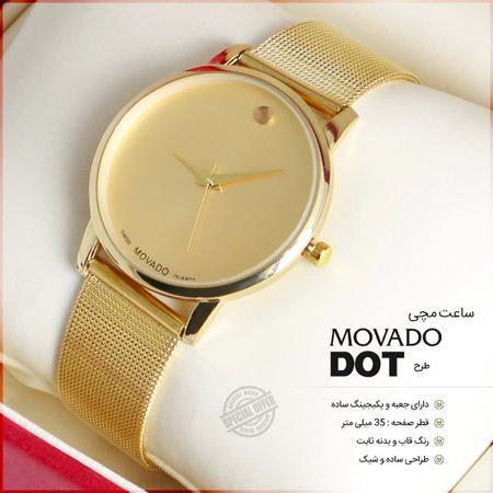 ساعت مچی Movado طرح Dot
