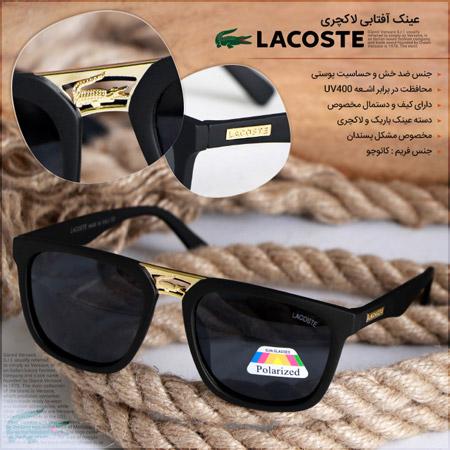 عینک آفتابی لاکچری Lacoste