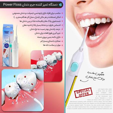 فروش ویژه دستگاه تمیز کننده جرم دندان Power Floss