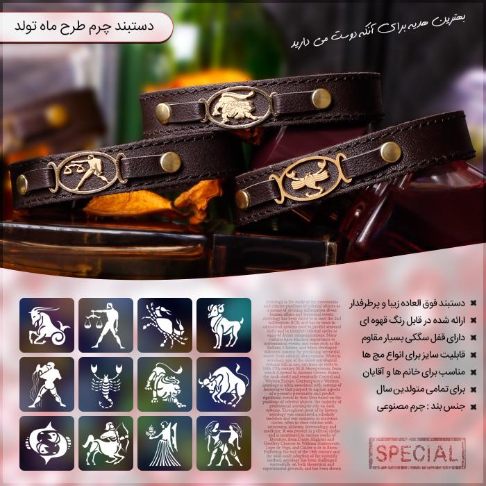 دستبند چرم طرح ماه تولد Months Astrology Leather Bracelets