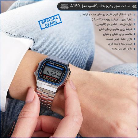 فروش ویژه ساعت مچی دیجیتالی کاسیو مدل A159