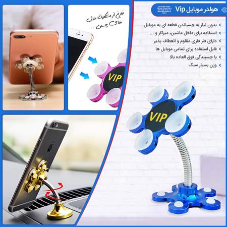 فروش ویژه هولدر موبایل Vip