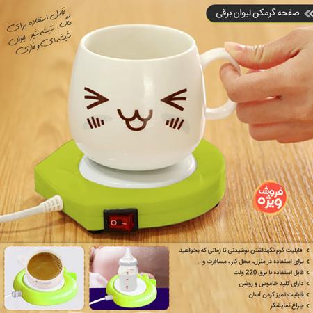 فروش ویژه صفحه گرمکن لیوان برقی