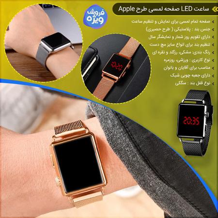 فروش ویژه ساعت LED صفحه لمسی طرح Apple