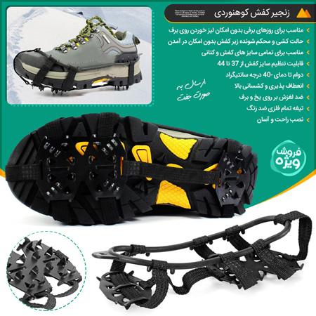 فروش ویژه زنجیر کفش کوهنوردی