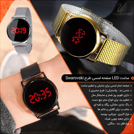 فروش ویژه ساعت LED صفحه لمسی طرح Swarovski
