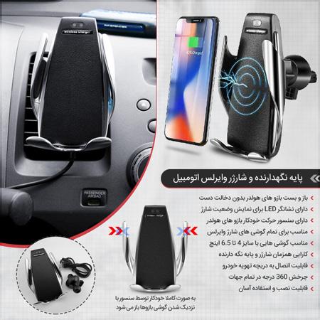 فروش ویژه پایه نگهدارنده و شارژر وایرلس اتومبیل