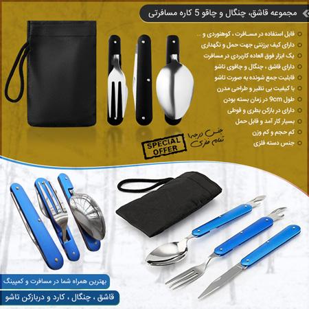 فروش ویژه مجموعه قاشق، چنگال و چاقو 5 کاره مسافرتی
