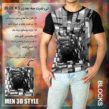 فروش ویژه تی شرت سه بعدی Blocks