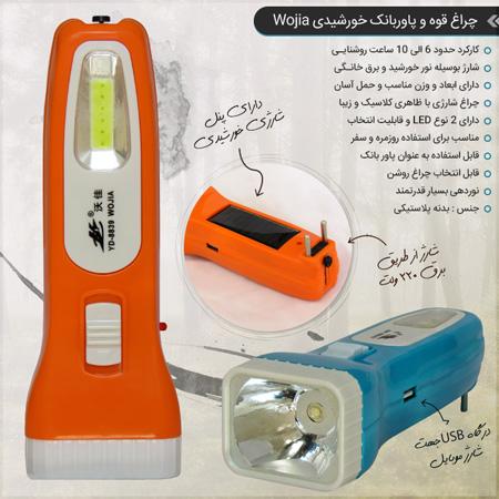 فروش ویژه چراغ قوه و پاوربانک خورشیدی Wojia
