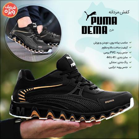فروش ویژه کفش مردانه Puma طرح Dema