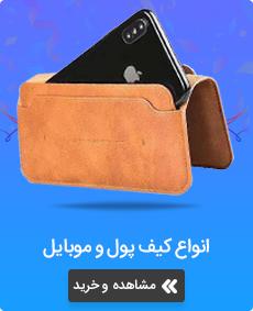 فروش فروش کیف پول و موبایل