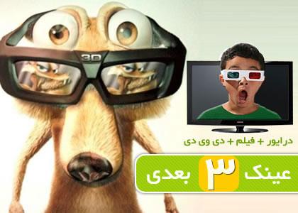 خرید اینترنتی عینک سه بعدی , خرید عینک سه بعدی , خرید عینک سه بعدی با پرداخت درب منزل , خرید پستی عینک سه بعدی , خرید آنلاین عینک سه بعدی , خرید ارزان عینک سه بعدی , سفارش اینترنتی عینک سه بعدی , فروش عینک سه بعدی , فروش ویژه عینک سه بعدی , بازی های سه بعدی , خرید عینک سه بعدی , عینک سه بعدی آناگلیف , عینک سه بعدی ارزان , فیلم های سه بعدی , خرید عینک سه بعدی ارزان , خرید اینترنتی عینک سه بعدی ارزان , خرید عینک سه بعدی ارزان قیمت , خرید عینک سه بعدی ارزان با پرداخت درب منزل , عینک سه بعدی , خرید عینک سه بعدی اینترنتی , بهترین عینک سه بعدی , خرید اینترنتی ارزان ترین عینک سه بعدی , خرید عینک سه بعدی برای فیلم , خرید اینترنتی عینک سه بعدی برای تماشای فیلم , خرید عینک سه بعدی برای بازی , تیدا استور , خرید عینک 3 بعدی , خرید اینترنتی عینک 3 بعدی , خرید پستی عینک 3 بعدی ارزان , خرید عینک 3 بعدی با پرداخت درب منزل ,