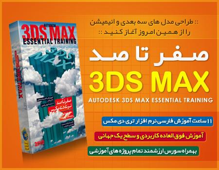 آموزش کامل تری دی مکس 3DS Max