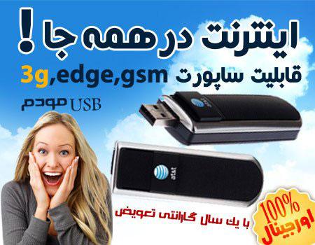 فروش ویژه مودم سیار اینترنت (3G Modem)