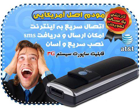 مودم سیار 3G Modem-1