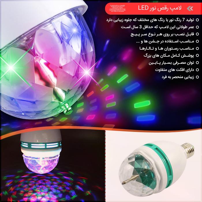 خرید لامپ رقص نور , خرید لامپ گردان , لامپ ال ای دی , لامپ گردان رقص نور ,