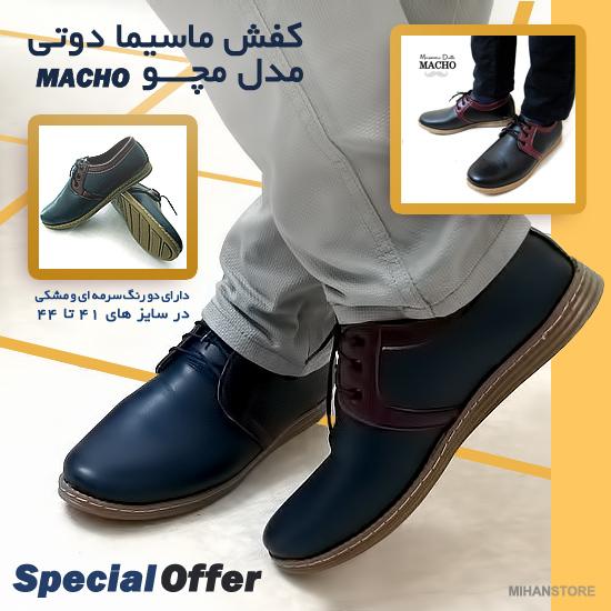قیمت کفش Massimo Dutti مدل Macho