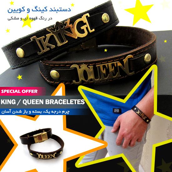 دستبند چرم مردانه King و زنانه QUEEN